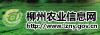 柳州农业信息网